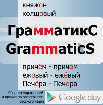 Grammatics, Google play